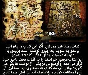 کتاب نکرونومیکون رستاخیز مردگان و یا کتاب دیوانه کننده-دانلود رایگان نسخه فارسی نکرونومیکون